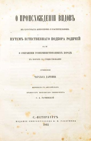 title page in Russian